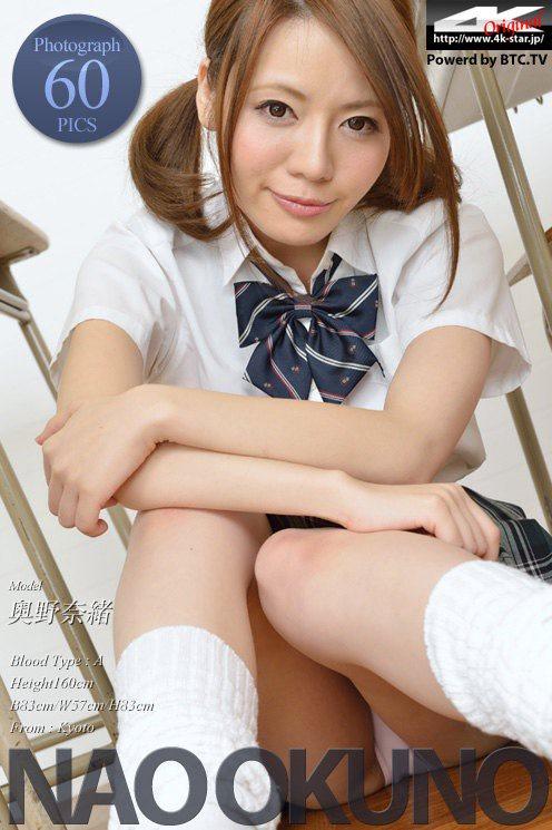 [4K-STAR]2016.04.04 Nao Okuno 奥野奈緒 School Girl[60+1P/145M]
